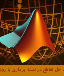 برنامه متلب حل تقاطع در نقشه برداری با روش کتانژانت